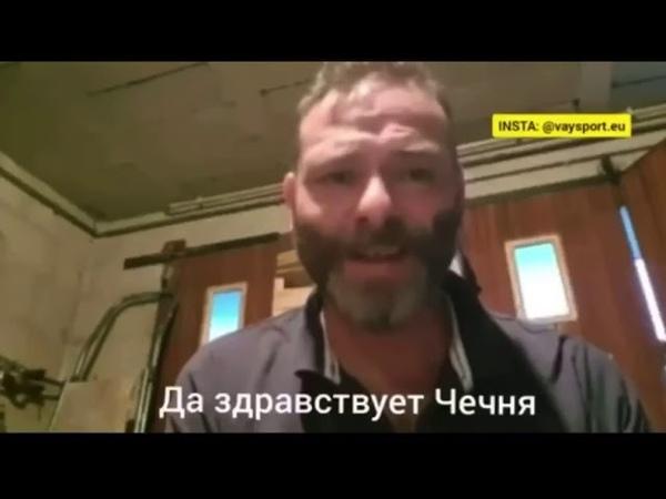 Француз о чеченской общине во франции и о ложных обвинениях