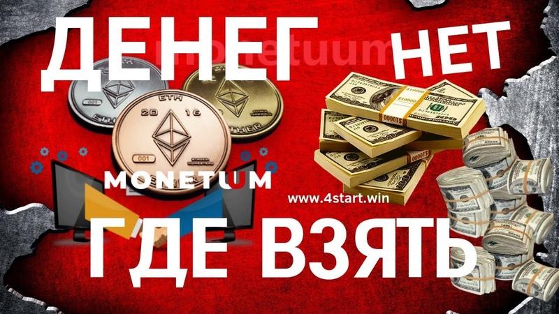 Где взять много денег заработать за 2 дня 13 т 100 в мес Маркетинг Монетум l7 trade скам Л7 трейд
