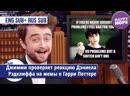 Джимми проверяет реакцию Дэниела Рэдклиффа на популярные мемы о Гарри Поттере eng sub rus sub