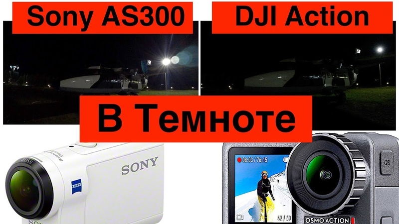 Sony AS300 vs DJI Action Ночь Экспресс Тест