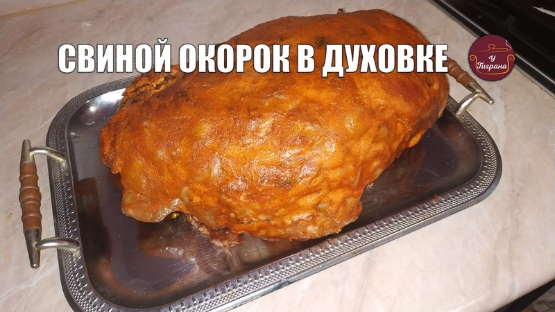 Очень вкусный свиной окорок в духовке Խոզի բուդը ջեռոցում