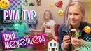 Таня Меженцева Рум Тур Секреты моей комнаты Выпуск 5 Влог 6