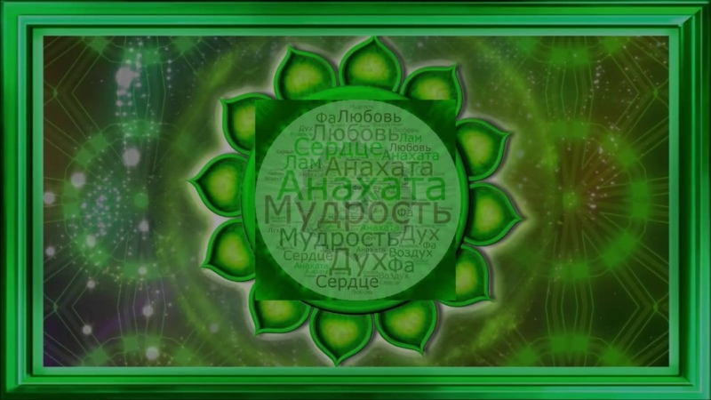 4 - Активация четвёртой чакры, Анахаты, с потоком энергии 4-го измерения (07.01.20)