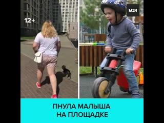 В Одинцове женщина напала на ребёнка на детской площадке  Москва 24