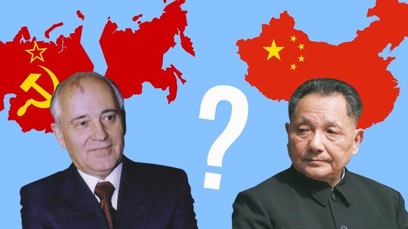 Почему СССР не пошел по пути Китая