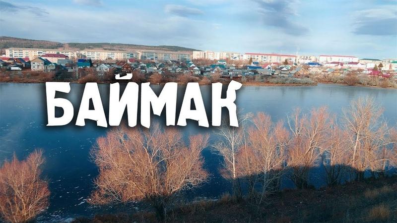Баймак Башкортостан Города России Туризм Путешествия