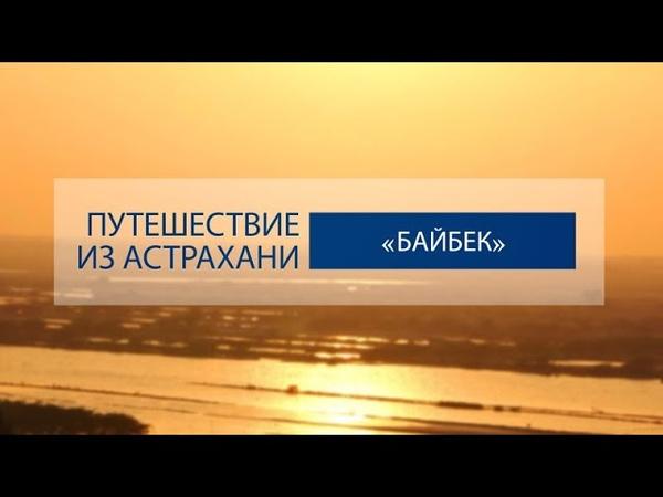 ПУТЕШЕСТВИЕ ИЗ АСТРАХАНИ 05 22 2020 Село БАЙБЕК