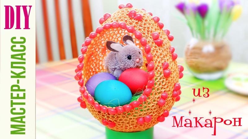 Пасхальное яйцо ИЗ МАКАРОН мастер класс Easter egg from pasta DIY NataliDoma