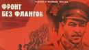 Фронт без флангов. Серия 1 военный, реж. Игорь Гостев, 1974 г.