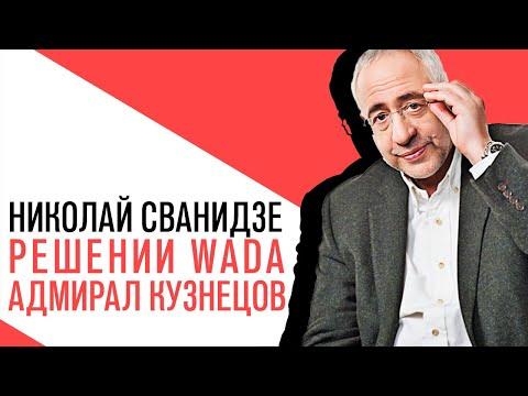 События недели Николай Сванидзе о пожаре на Адмирале Кузнецове решении WADA Путине и СПЧ