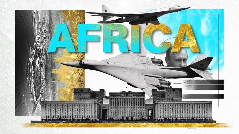Африка В Новую Эру Противостояния Великих Держав