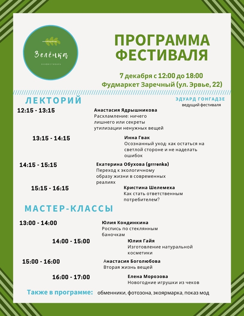 Топ мероприятий на 6 — 8 декабря, изображение №19