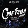 15.04 | СМЕТАНА band | Калининград | Вагонка