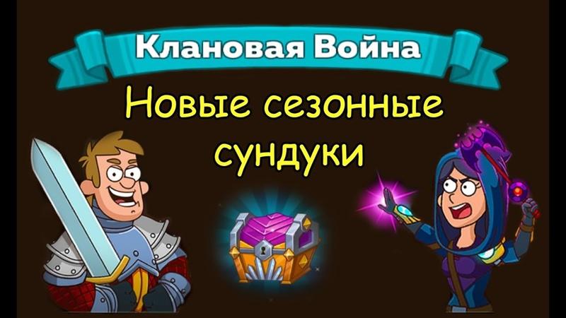 Клановые сундуки ОБНОВЛЁННЫЕ в Хастл Кастл