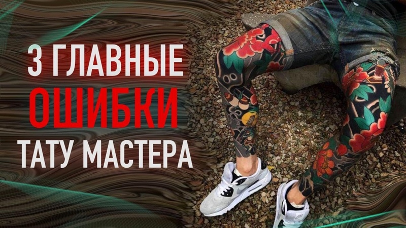 3 главные ОШИБКИ тату мастеров Баски о тату