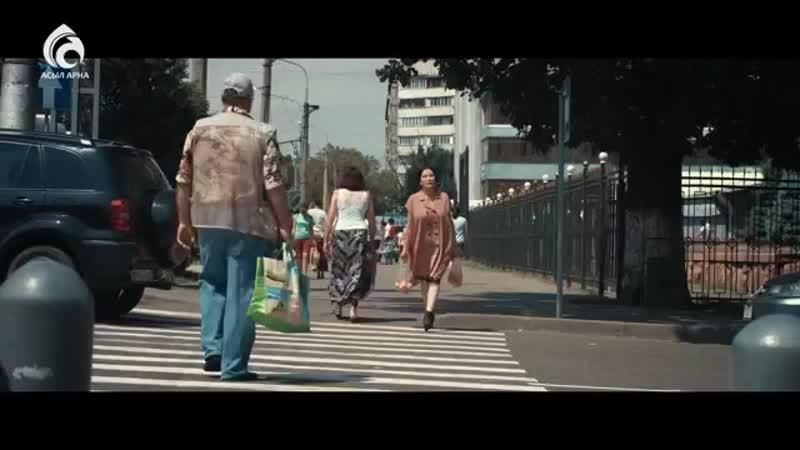 ЖҰРТҚА ТӨККЕН ЖЫЛУДЫ ЖАҚЫНЫҢНАН ДА АЯМА! - ЖАҢА РОЛИК - АСЫЛ АРНА.mp4