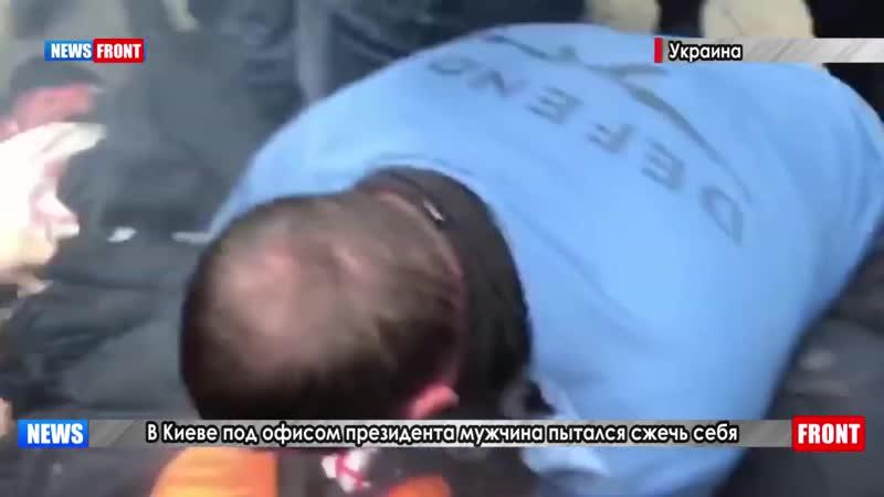 В Киеве возле Офиса Президента мужчина поджог себя