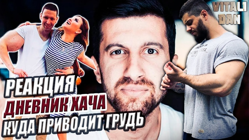 РЕАКЦИЯ на ХАЧУ НЕВЕСТУ ДНЕВНИК ХАЧА Амиран Сардаров