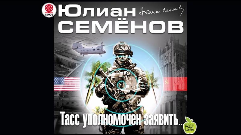 Тасс уполномочен заявить Семенов Ю Аудиокнига читает Всеволод Кузнецов