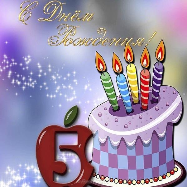 Поздравление открытка с др 6 лет организации, рождения дочери