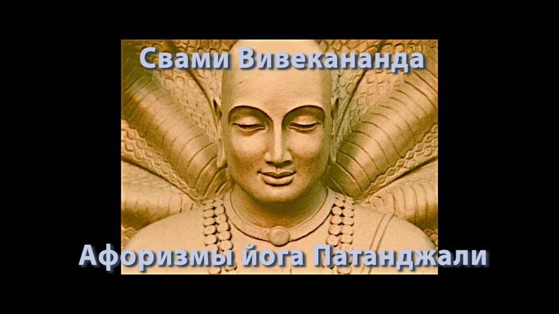 Афоризмы йога Патанджали. Комментарии Свами Вивекананды.