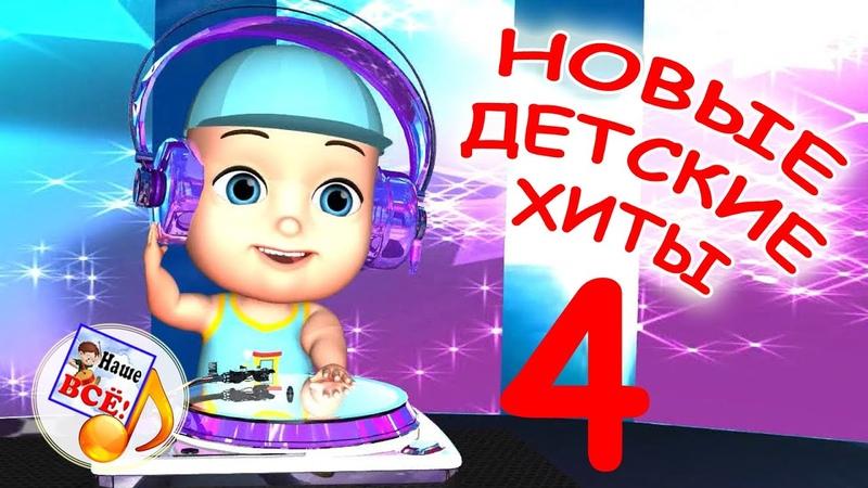 Новые детские хиты 4 Лучшие музыкальные мультфильмы для детей мультконцерт Наше всё