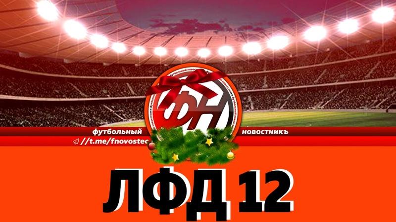 Лига Футбольных Джентльменов 12 I Давид Наниев проблемы ДЮСШ и беспрецедентный Суперкубок Испании