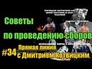 Прямая линия с Дмитрием Котвицким Советы по проведению сборов от Д Ю Котвицкого oyama mas