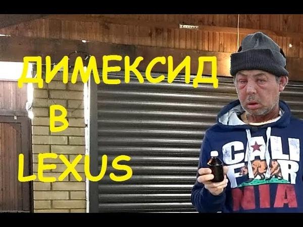 Димексид в Лексус! Правильная промывка 1MZ-FE на RX-300