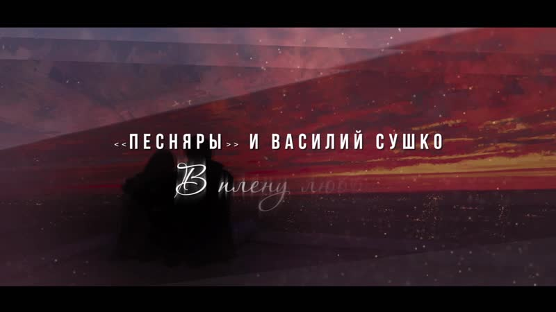 Песняры и Василий Сушко В плену Любви Lyric Video