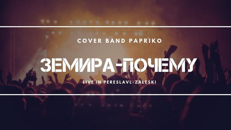 Концерт в Переславле-Залесском на фестивале в Azimut