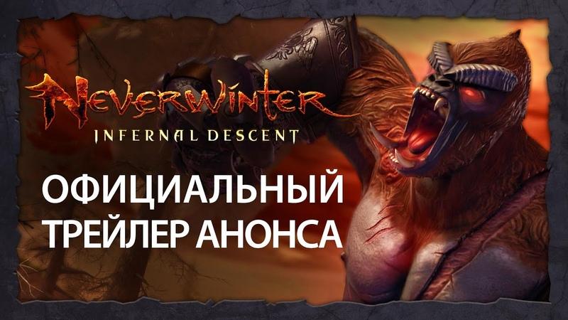 Neverwinter: Спуск в преисподнюю - Официальный анонс