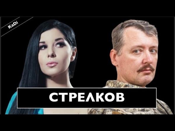 Стрелков о двойниках Путина любовниках Поклонской войне в Донбассе и фиаско Суркова