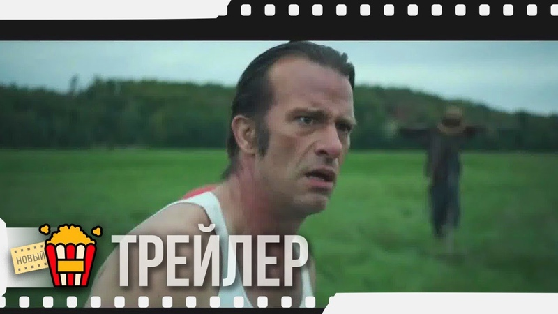 НЕКУДА БЕЖАТЬ Русский трейлер 2020 Томас Джейн Лоренс Фишбёрн Элла Бэллентайн Джон Тенч