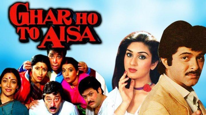Ghar Ho To Aisa 1990 Full Video Songs Jukebox Anil Kapoor Meenakshi Seshadr