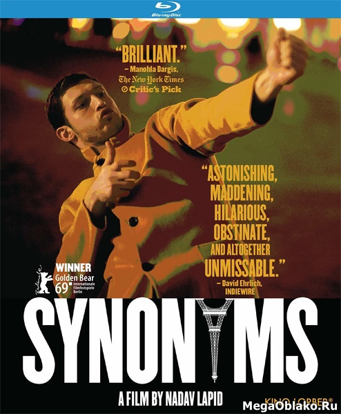 Синонимы / Synonymes (2019/BDRip/HDRip)