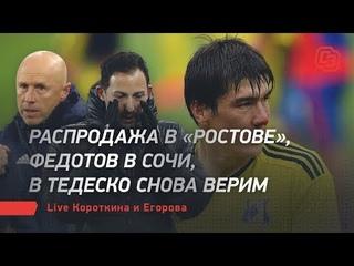 Распродажа в «Ростове», Федотов в Сочи, в Тедеско снова верим. Live Егорова и Короткина