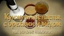 Паста тахини Кунжутная паста с орехами и медом Кладезь полезности