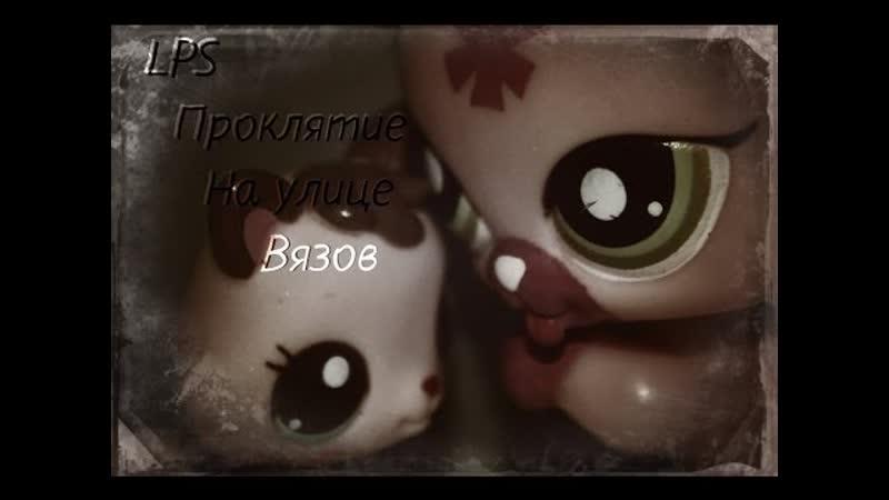 LPS [Проклятие на улице Вязов Episode- 16] {Моя... Мама!} [SEASON 2]