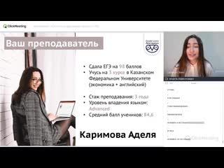"""Открытый вебинар """"Фразовые глаголы"""""""