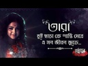 Maa Tor Ranga Payer Mahapith Tarapith Full Title Song Lyrical Star Jalsha Shreya Ghoshal