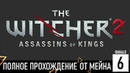 Финал | The Witcher 2: Assassins of Kings(HARD, 6)