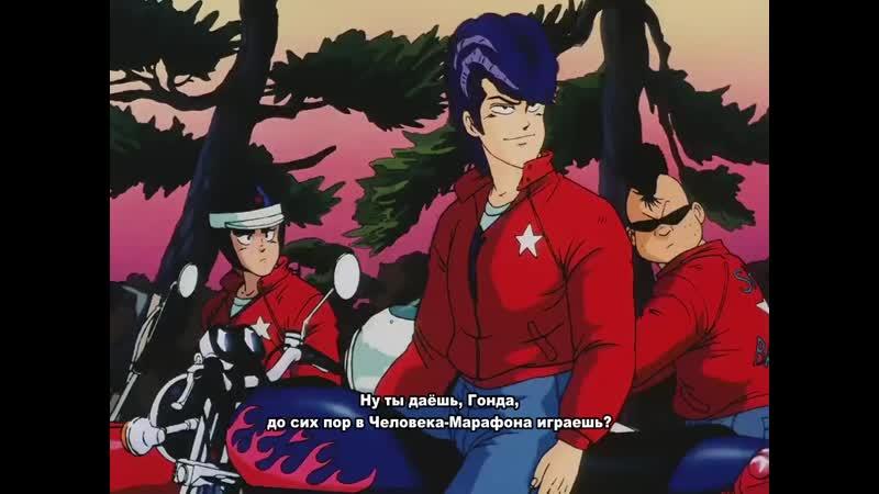 03 серия из 12 Shounan Bakusouzoku Bomber Bikers of Shonan 1986 OVA Русские субтитры