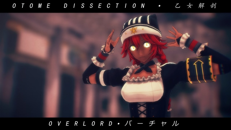MMD Anime Otome Dissection 乙女解剖 OVERLORD ルプスレギナ・ベータ