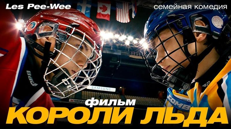 Короли льда Les Pee-Wee Смотреть весь фильм HD