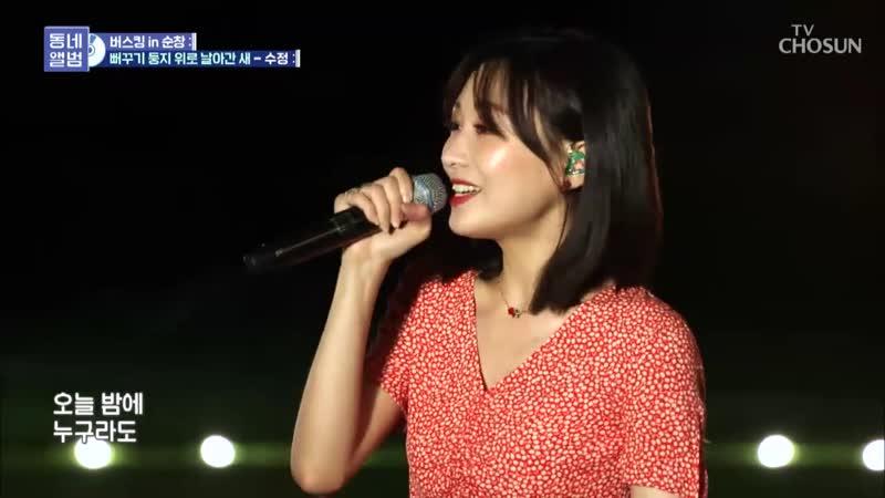 190817 김건오 Kim Gun Mo 뻐꾸기 둥지 위로 날아간 새 One Flew Over The Cuckoo's Nest Cover by Ryu Sujeong of Lovelyz @ TV Chosun