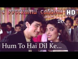 Hum to hai dil ke diwane - love love love song - aamir khan - juhi chawla (рус.суб.)