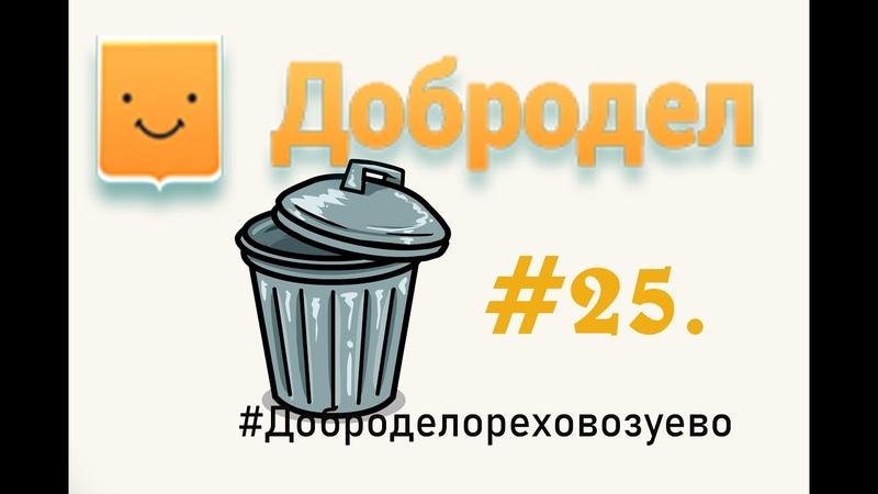 Мусорная площадка нарушения правил содержания 25 Орехово Зуево