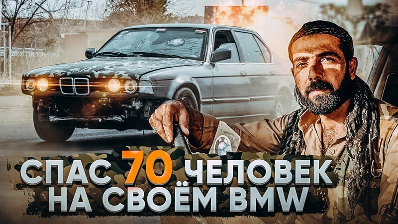Спас 70 человек на BMW
