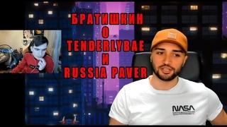 РЕАКЦИЯ БРАТИШКИНА НА КОНФЛИКТ Tenderlybae И Russia Paver